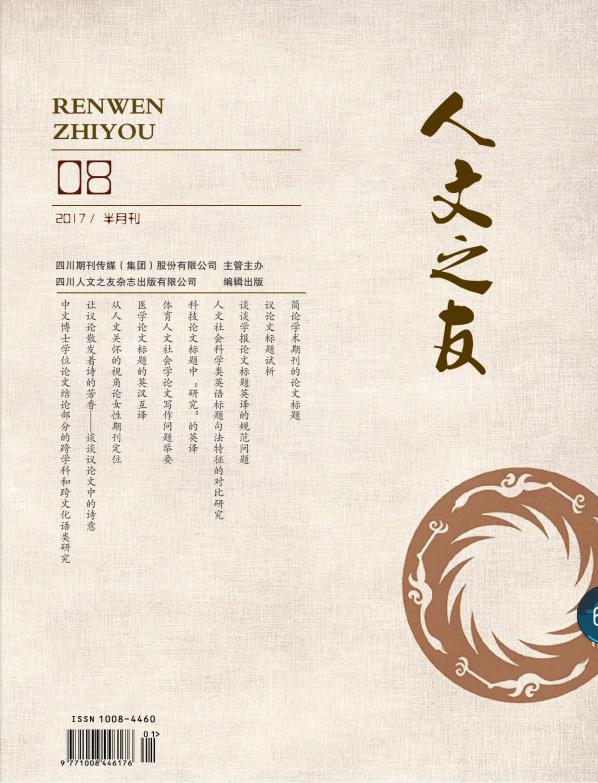 人文之友杂志