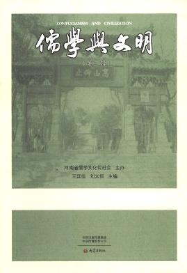 儒学与文明杂志