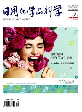 日用化学品科学杂志