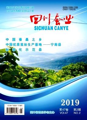 四川蚕业杂志
