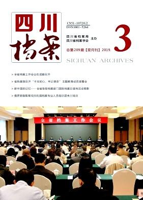 四川档案杂志