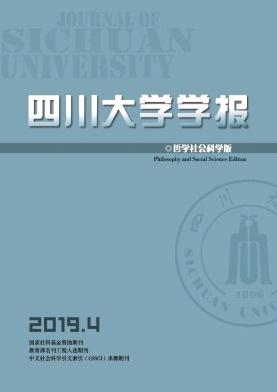 四川大学学报杂志