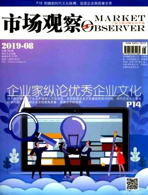 市场观察杂志