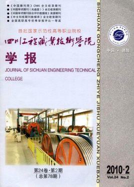 四川工程职业技术学院学报杂志