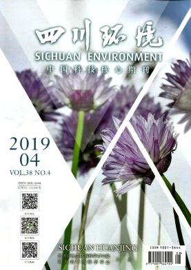 四川环境杂志