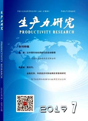 生产力研究杂志