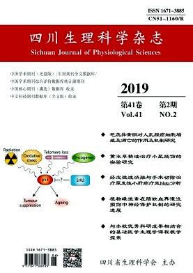 四川生理科学杂志