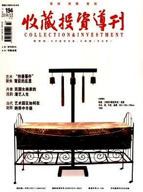 收藏投资导刊杂志