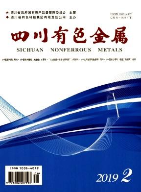 四川有色金属杂志