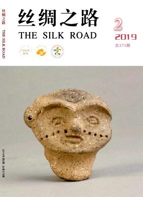 丝绸之路杂志