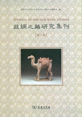 丝绸之路研究集刊杂志