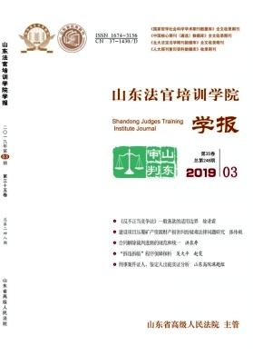 山东法官培训学院学报杂志