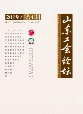 山东工会论坛杂志