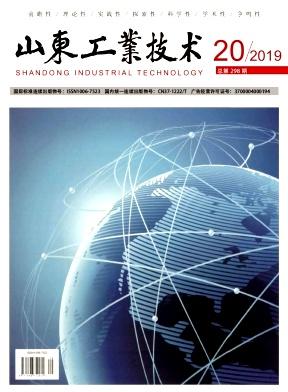 山东工业技术杂志