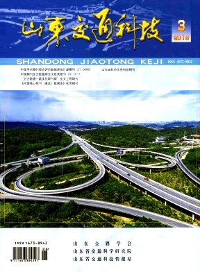山东交通科技杂志