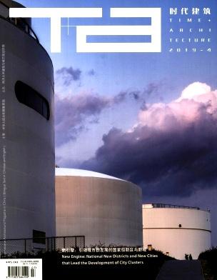 时代建筑杂志