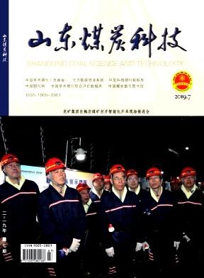 山东煤炭科技杂志
