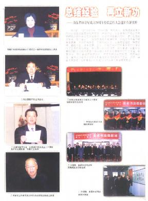 山东审计杂志