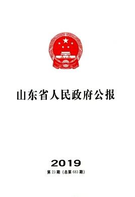 山东省人民政府公报杂志