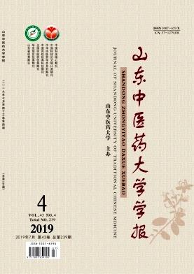 山东中医药大学学报杂志
