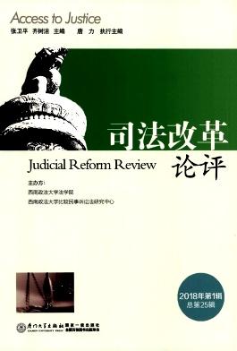 司法改革论评杂志