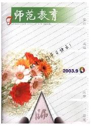 师范教育杂志
