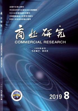 商业研究杂志