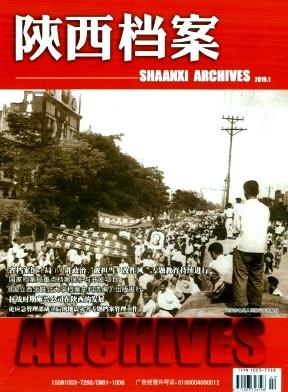陕西档案杂志