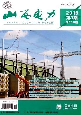 山西电力杂志