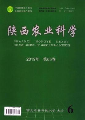 陕西农业科学杂志