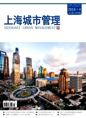 上海城市管理杂志