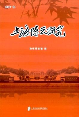 上海陈云研究杂志