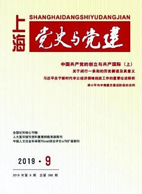 上海党史与党建杂志
