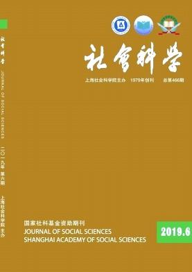 社会科学杂志