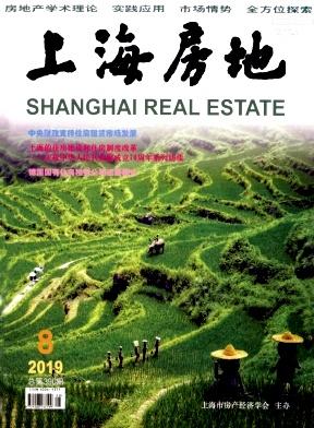 上海房地杂志