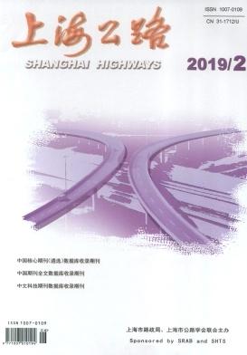 上海公路杂志