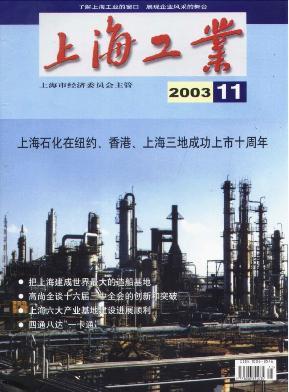上海工业杂志
