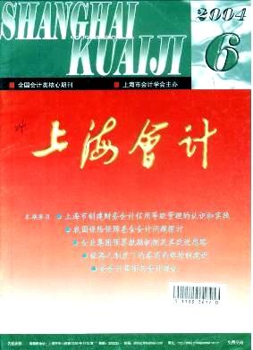 上海会计杂志