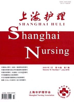 上海护理杂志