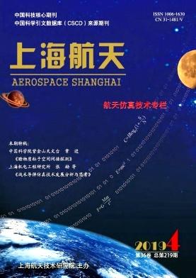 上海航天杂志