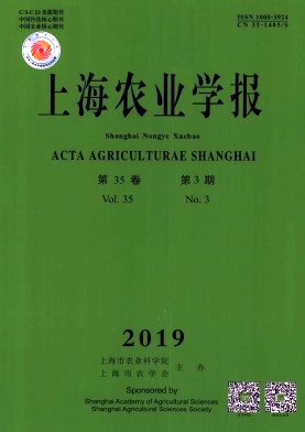 上海农业学报杂志