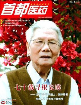首都医药杂志