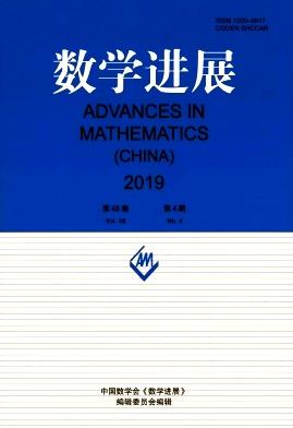 数学进展杂志