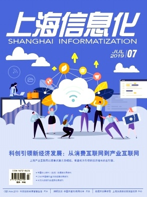 上海信息化杂志