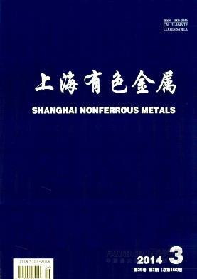 上海有色金属杂志