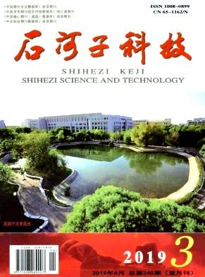 石河子科技杂志