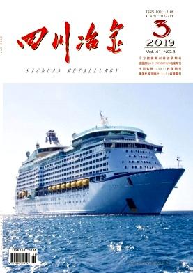 四川冶金杂志