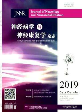 神经病学与神经康复学杂志