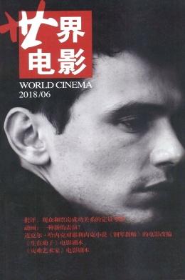 世界电影杂志