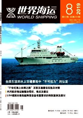 世界海运杂志